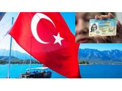 Отдых в Турции по ID- картам для Украины.
