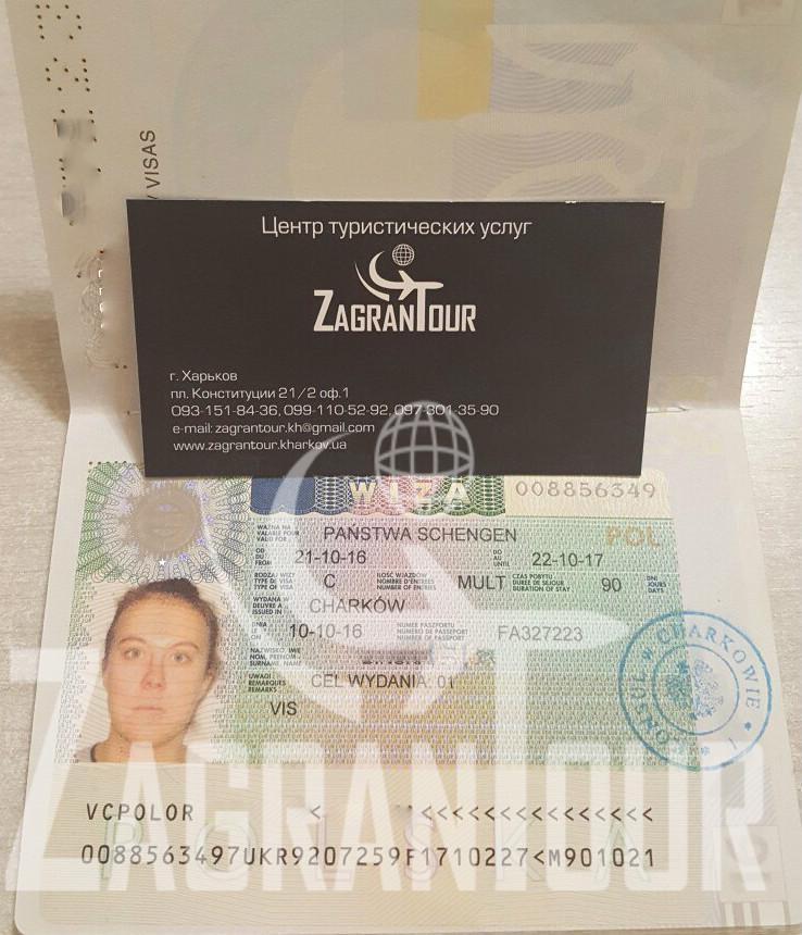 Харьков на шенгенскую визу