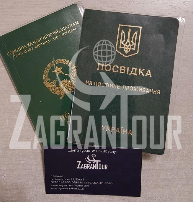 оформить вид на жительство в украине
