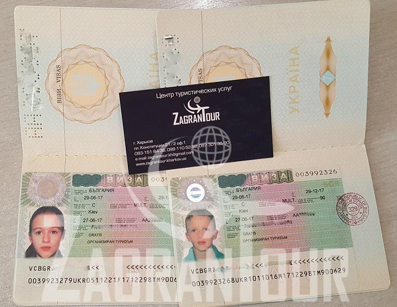 Получить визу в Болгарию документы