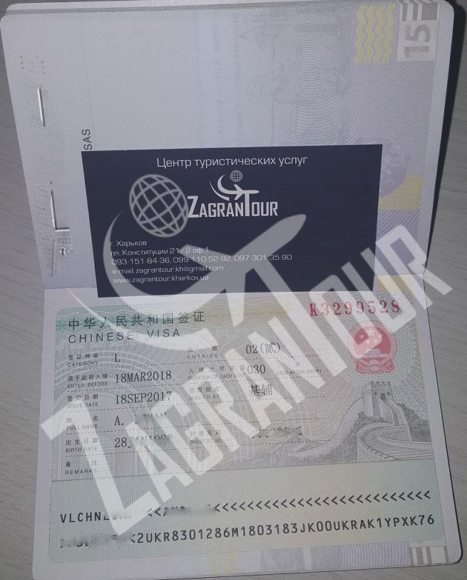 китайская виза для украинцев быстро