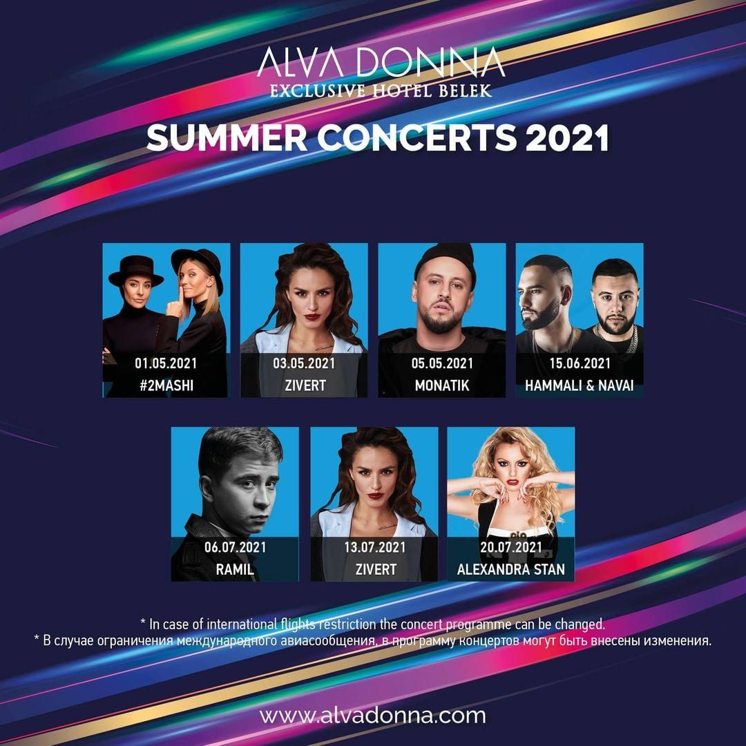 концерт в Альва донне 2021