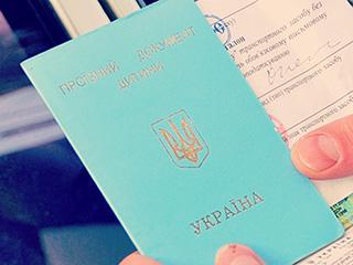 детский загранпаспорт Харьков