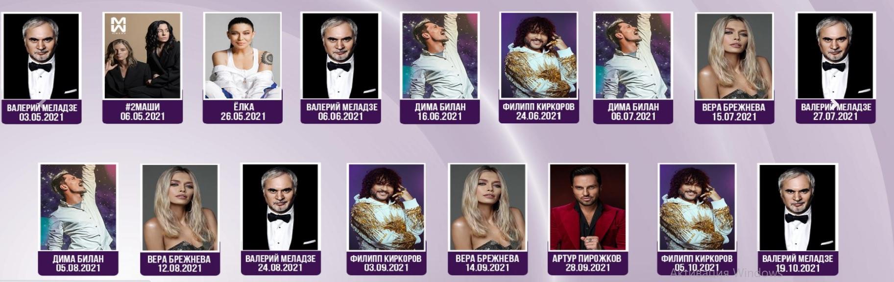 jконцерты в Турции 2021